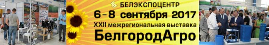 БелгородАгро 2017