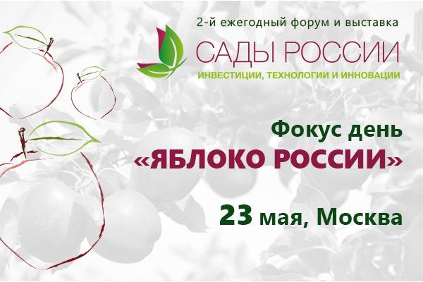 Яблоко России 600х400.jpg