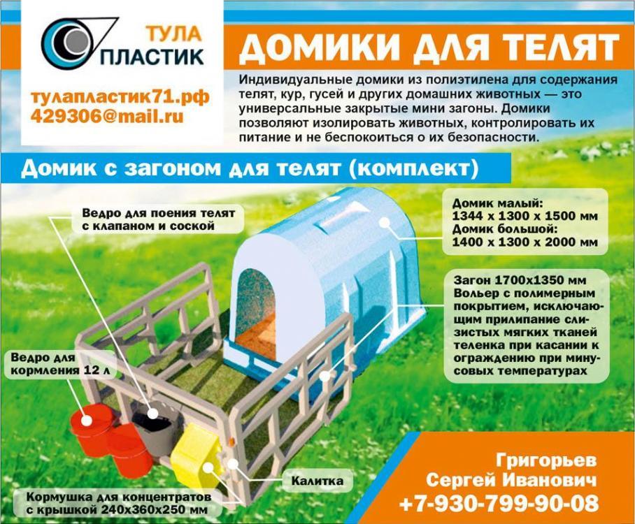 Тула_ПЛАСТИК_121х100_20202.jpg