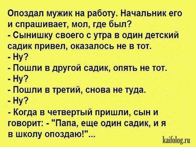 anekdoty_kartinki_3_14095934.jpg