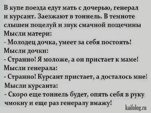 anekdoty_kartinki_5_14095937.jpg