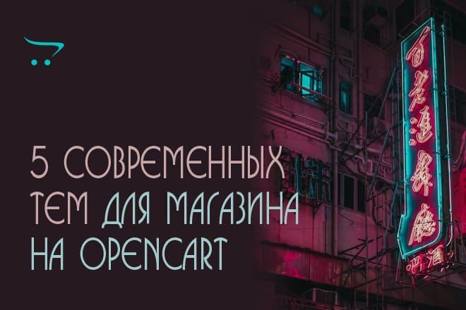 opencart_shop.jpg