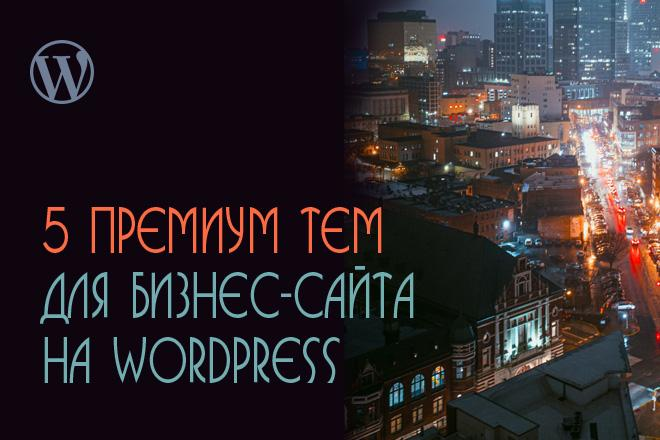wordpress_business.jpg