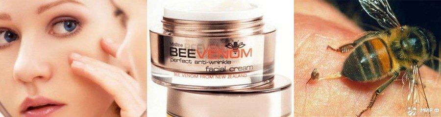 Средства против морщин с пчелиным ядом