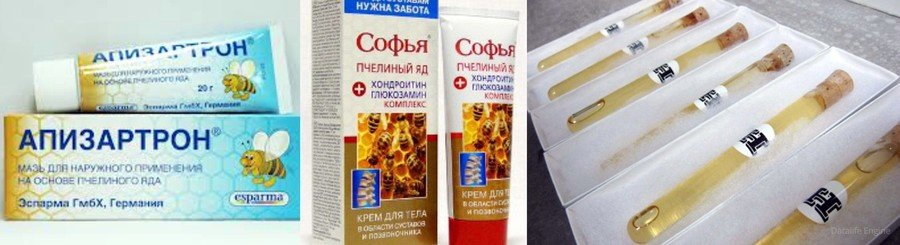 Лекарства с пчелиным ядом