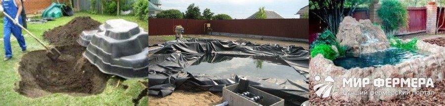Как сделать пруд без бетона