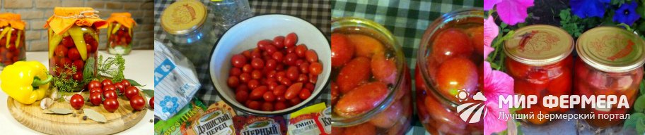 Консервация помидоров черри
