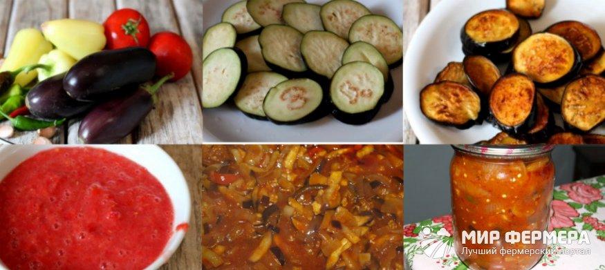 Салат с помидорами и баклажанами на зиму