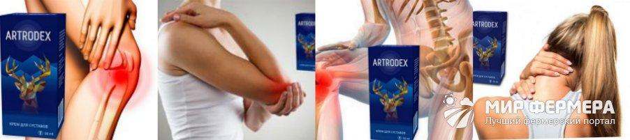 Крем для суставов Artrodex