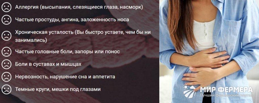 Симптомы паразитов в организме