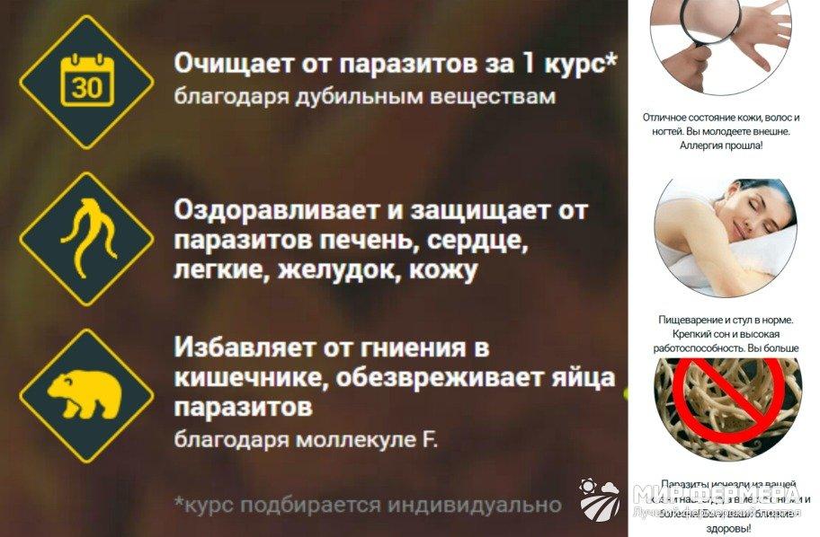 Detoxic от паразитов плюсы и минусы