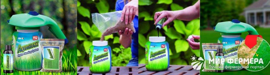 Смесь для гидропосева газона AquaGrazz