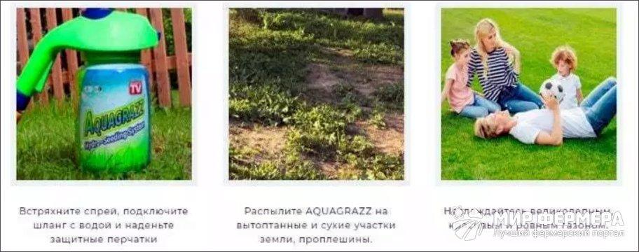 AquaGrazz инструкция по применению