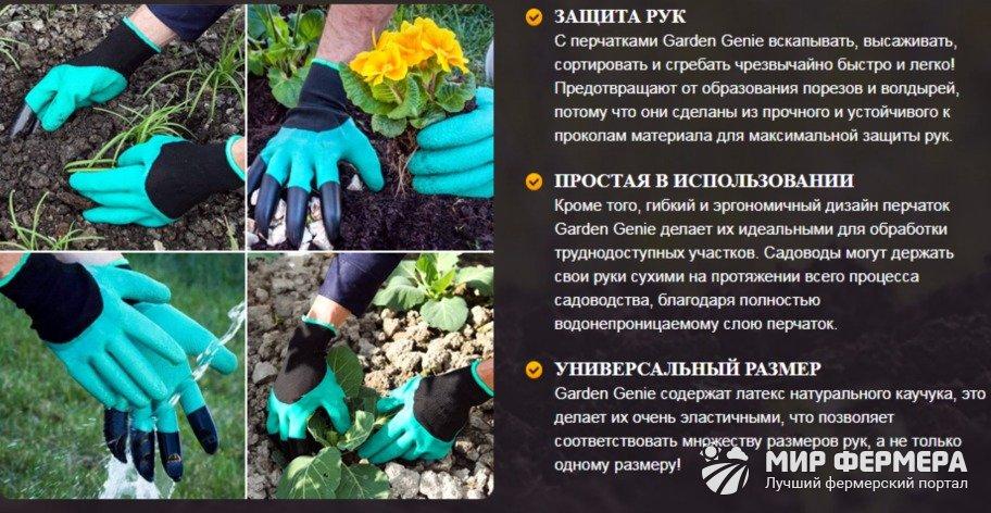 Перчатка Garden Gloves Genie плюсы и минусы