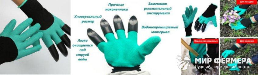 Garden Genie Gloves характеристики