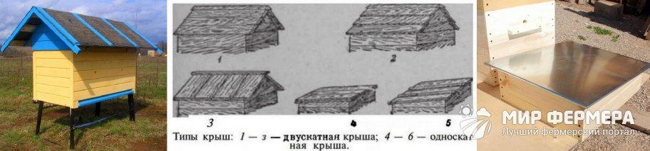Крыша улья