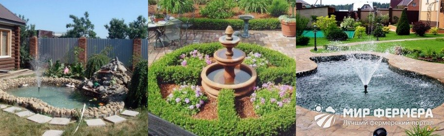 Где установить фонтан